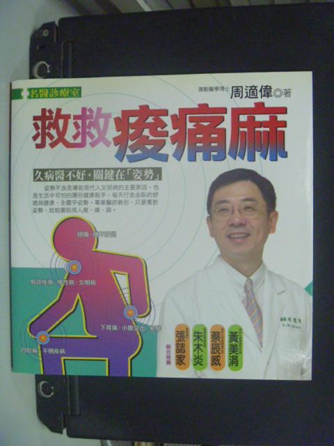 【書寶二手書T7/醫療_LCF】救救痠痛麻_周適偉