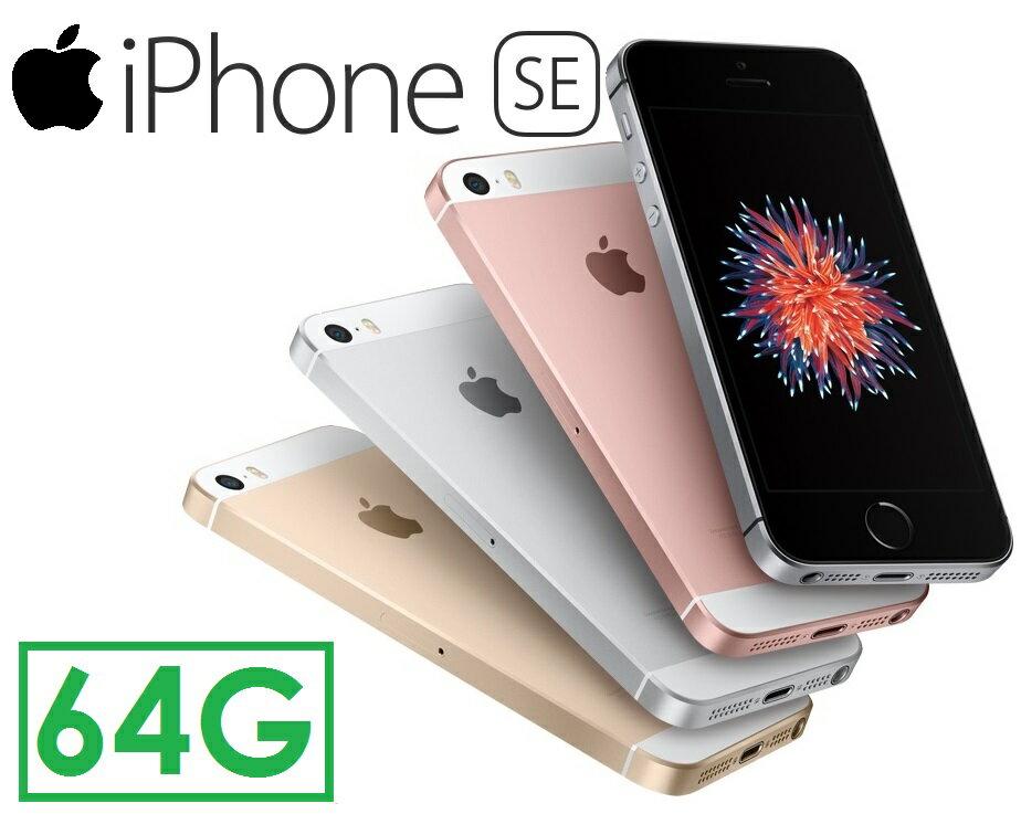 【預訂】蘋果 Apple iPhone SE 4吋 64G 智慧型手機●Touch ID 指紋辨識●Retina(送保護殼)