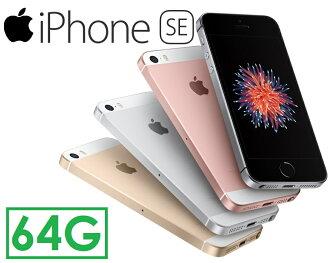 【原廠現貨】蘋果 Apple iPhone SE 4吋 64G 智慧型手機●Touch ID 指紋辨識●Retina(玻璃貼+保護殼)