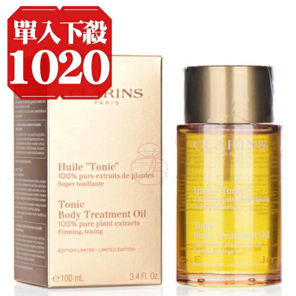 克蘭詩 CLARINS 身體調和護理油(限定版) 100ML 金色包裝 ☆真愛香水★
