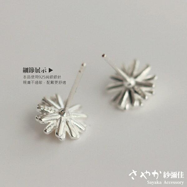 【Sayaka紗彌佳】純銀 文創風格小雛菊系列 耳環 4
