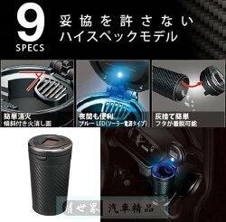 權世界@汽車用品 日本CARMATE CARBON碳纖紋太陽能夜間感應式LED燈 煙灰缸(夜間自動啟動照明) DZ287