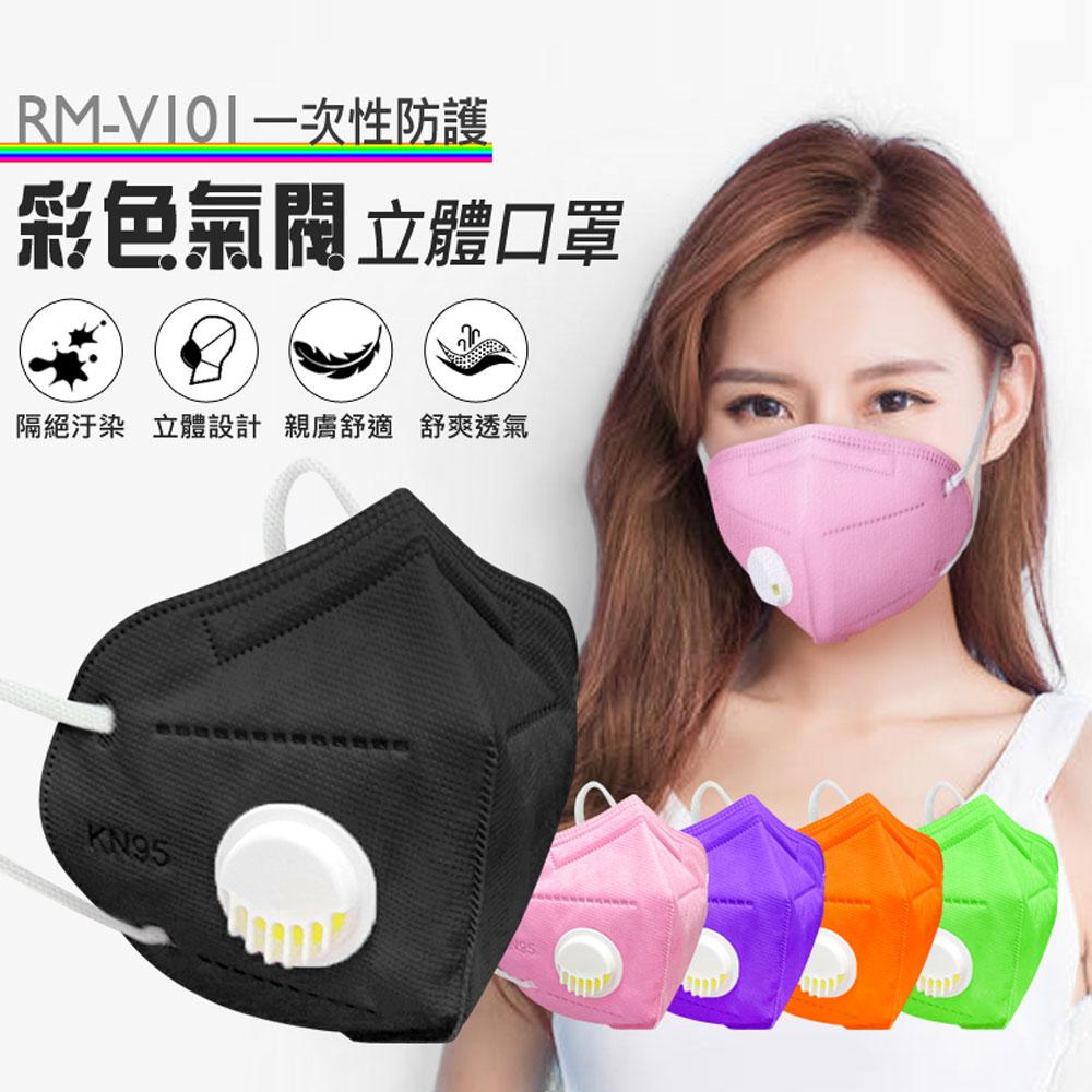 全新 RM-V101 一次性防護彩色氣閥立體口罩 50入3層過濾 熔噴布 高效隔離汙染 (非醫療)含稅公司貨