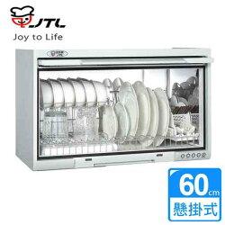 含配送+安裝【喜特麗】懸掛式60CM一般型。塑膠筷架烘碗機/白色(JT-3760)