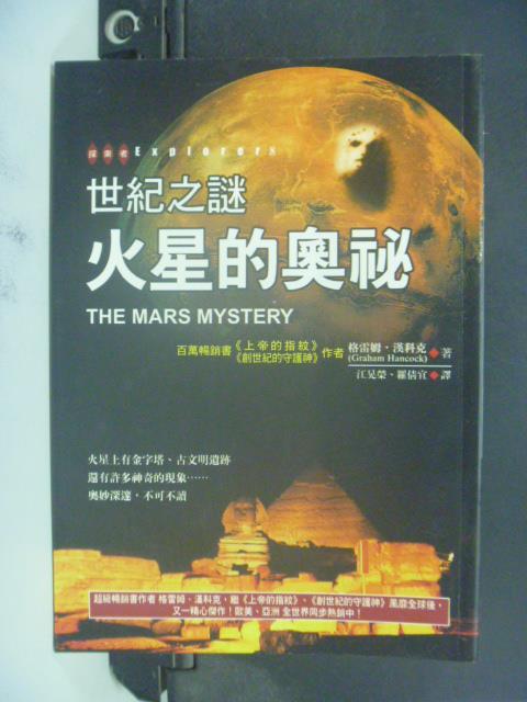 【書寶二手書T9/科學_IBV】世紀之謎—火星的奧祕_格雷姆.漢科克/著 , 江晃榮