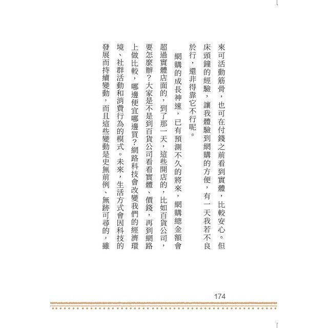 不老族札記 3