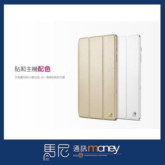 ( 配件小禮 ~ 5選1 )華為 原廠皮套 HUAWEI MediaPad M2 平板電腦/保護套/立式皮套/平板套【馬尼行動通訊】