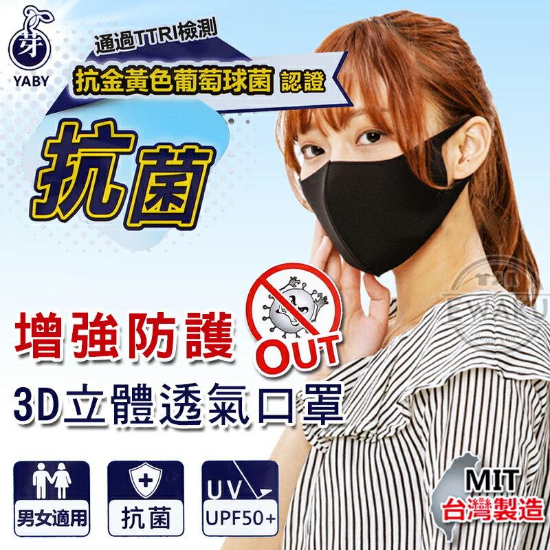 芽比 成人款/兒童款 3D立體抗菌口罩 布口罩 男女適用 台灣製