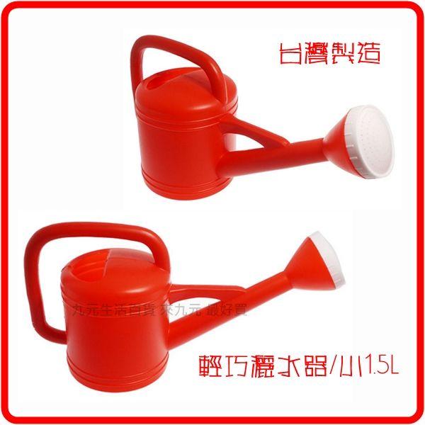 【九元生活百貨】輕巧灑水器/小1.5L 澆花器 澆水器