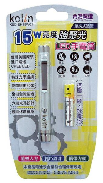 歌林15W筆夾LED手電筒(贈4號電池)