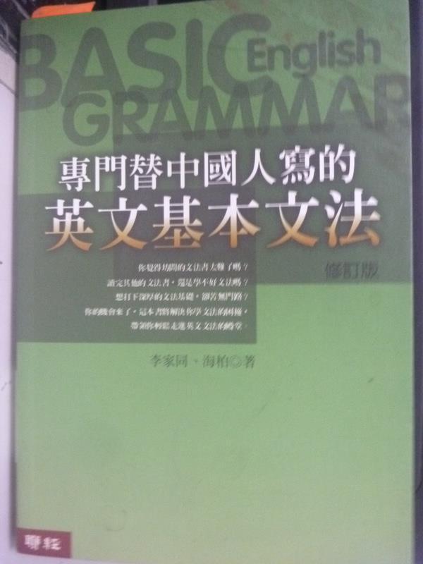 【書寶二手書T1/語言學習_IPQ】專門替中國人寫的英文基本文法_李家同