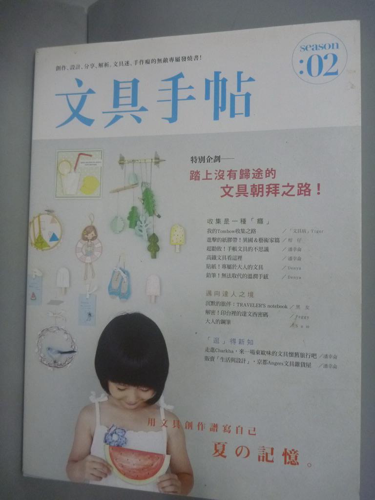 ~書寶 書T1/收藏_ZGM~文具手帖SEASON2~夏記憶_葉子菲  檸檬