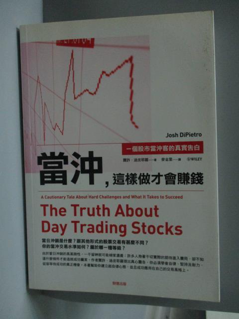 【書寶二手書T1/股票_NCS】當沖,這樣做才會賺錢-一個股市當沖客的真實告白_麥金里