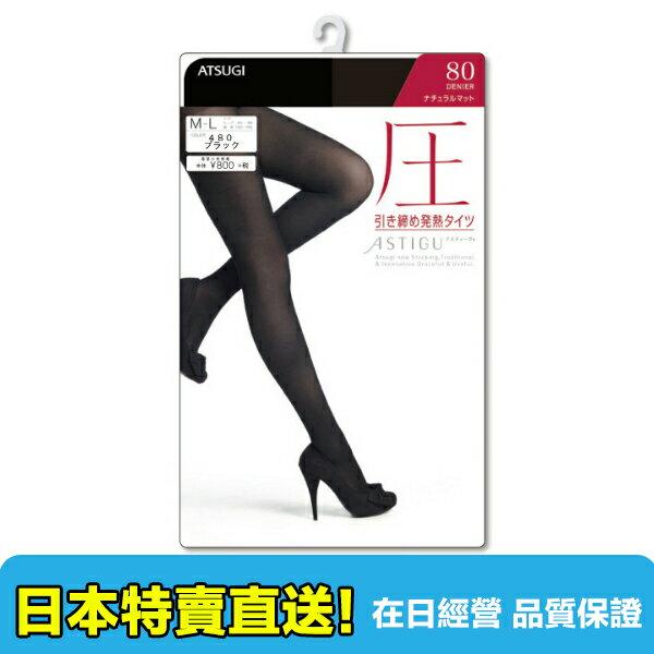 【海洋傳奇】【期間限定】日本 ASTIGU 新款褲襪 80丹尼Denier 暖 溫感發熱 M-L/L-LL 【訂單滿3000元免運】 0