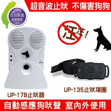 DigiMax UP-17B 【台灣製原廠公司貨】寵物行為訓練器 + DigiMax UP-135 寵物行為訓練項圈 超音波溫和止吠
