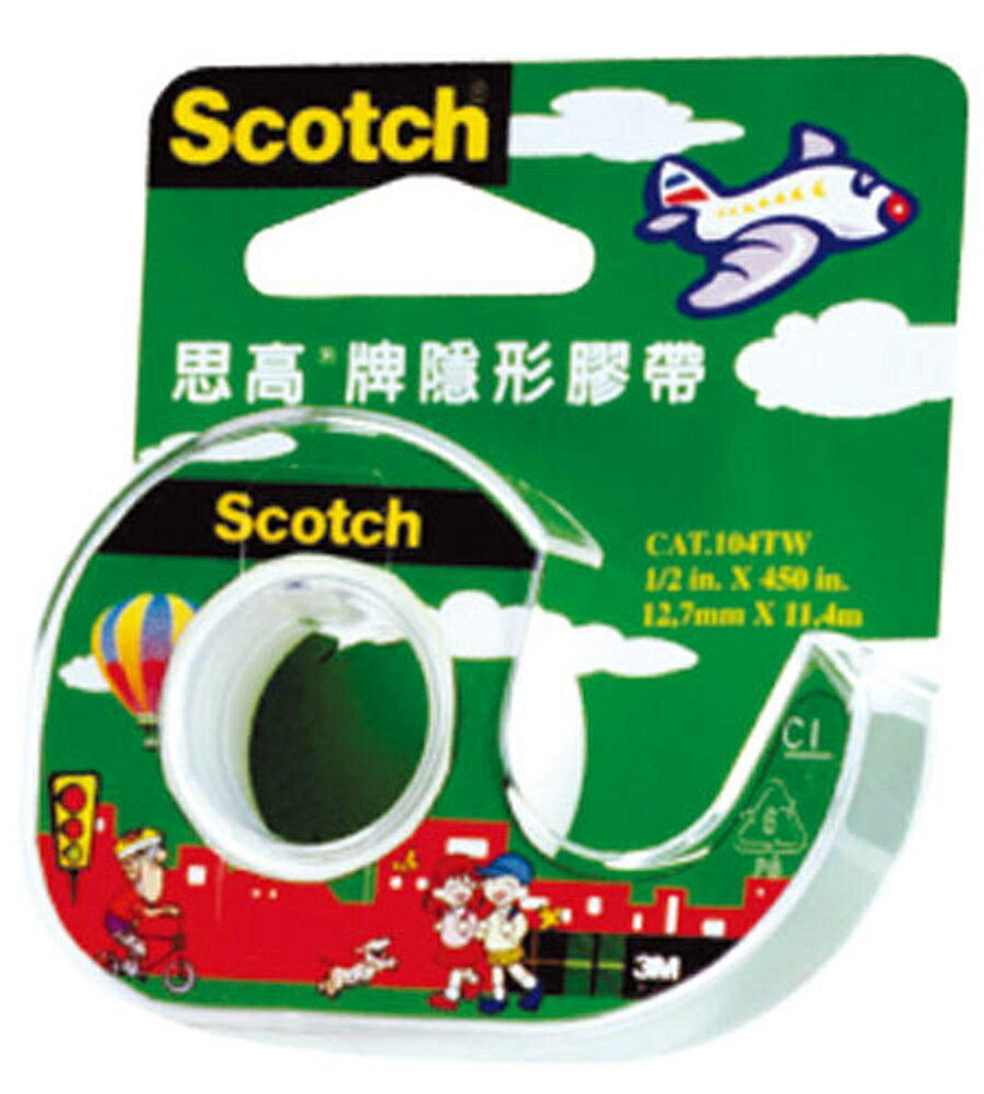【哇哇蛙】3M Scotch 104/105系列 隱形膠帶 104