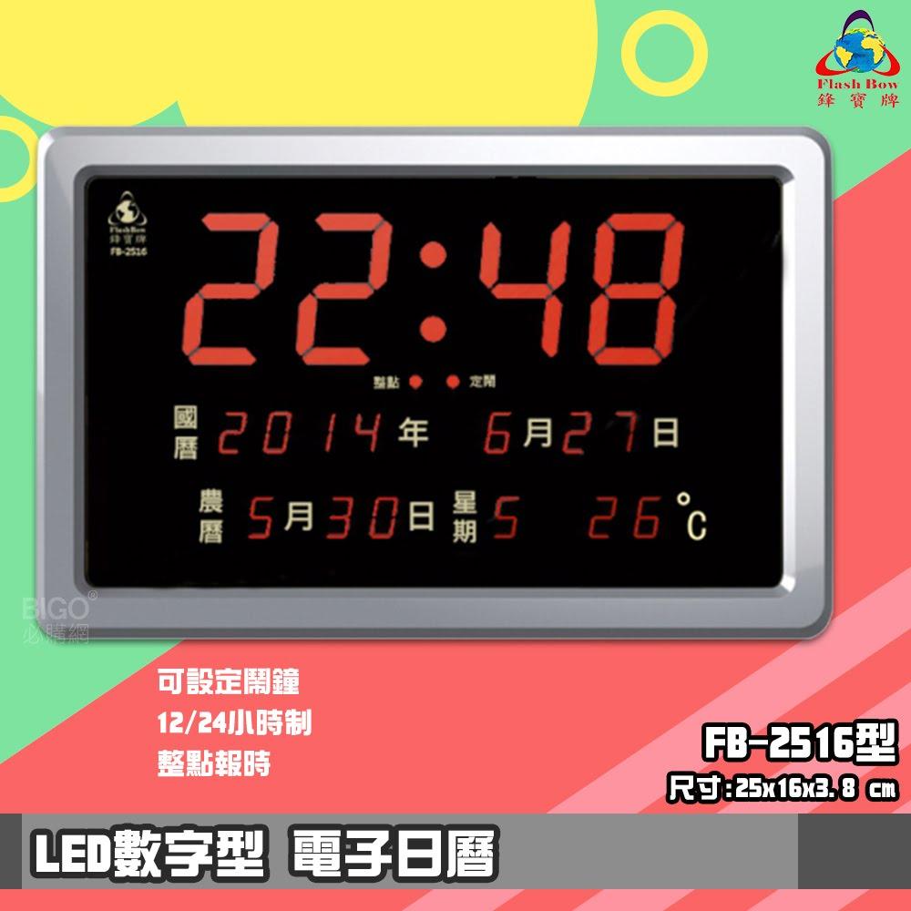 【品質保證】 鋒寶FB-2516 LED電子日曆 數字型 萬年曆 電子時鐘 電子鐘 報時 日曆 掛鐘 LED時鐘 數字鐘
