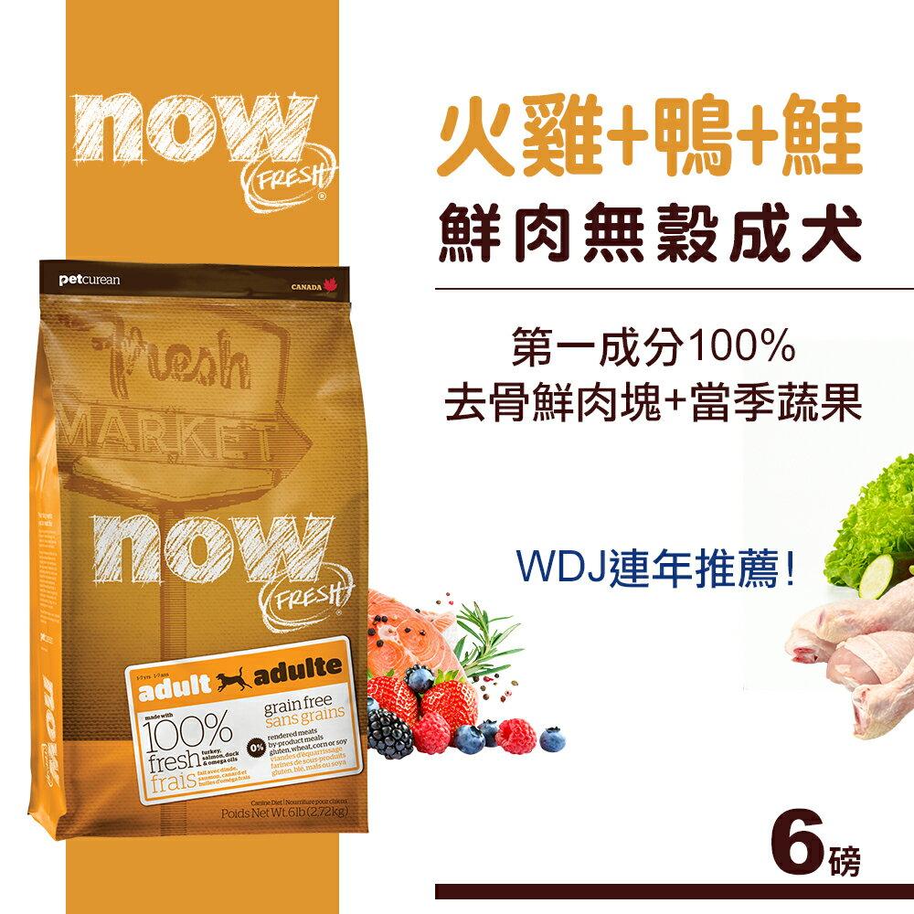 【SofyDOG】Now! 鮮肉無穀天然糧 成犬配方(6磅) - 限時優惠好康折扣