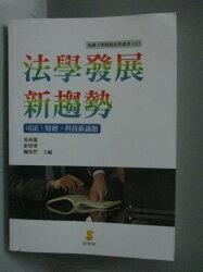 【書寶二手書T8/法律_KIO】法學發展新趨勢-司法、財經、科技新議題_魏馬哲
