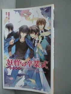 【書寶二手書T1/一般小說_MNU】蝠星東來07-妖怪卒業式(完)_藍旗左衽