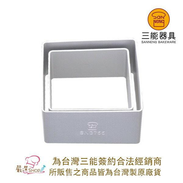 【嚴選SHOP】【SN3752】三能 台灣製 正方型鳳梨酥模 四方圈(陽極) 鳳梨酥模具 壓模 切模 原SN3291