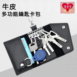 韓版真皮牛皮汽車機車 鑰匙包鑰匙套鑰匙圈 皮包皮套 藍寶堅尼