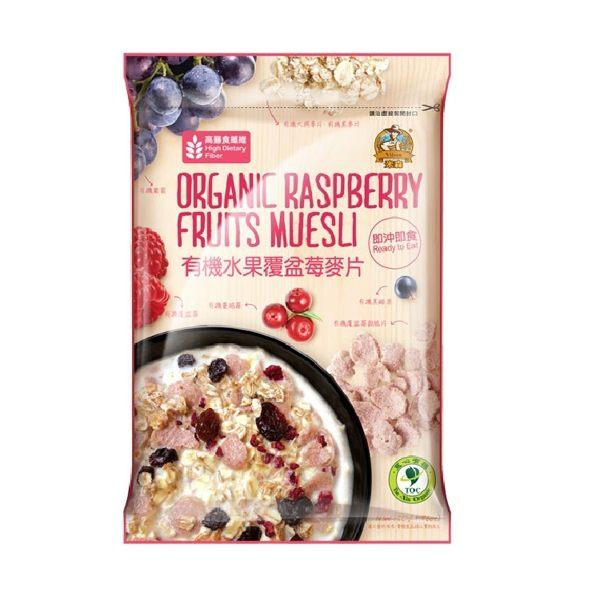 [米森] 有機水果覆盆莓麥片(不甜)-隨手包(50g/包)