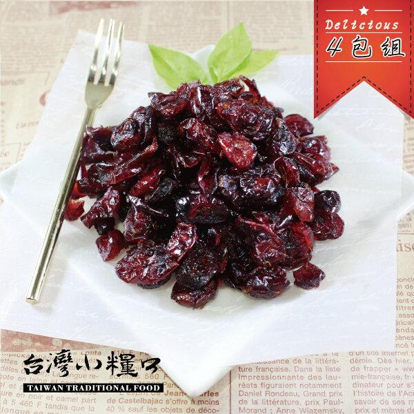 台灣小糧口休閒食品專賣店:【台灣小糧口】蜜餞果乾●蔓越莓140g(4包組)