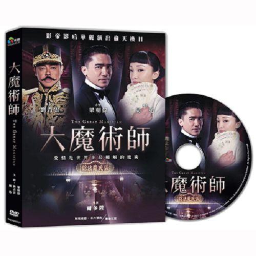 降價促銷★大魔術師DVD梁朝偉周迅劉青雲