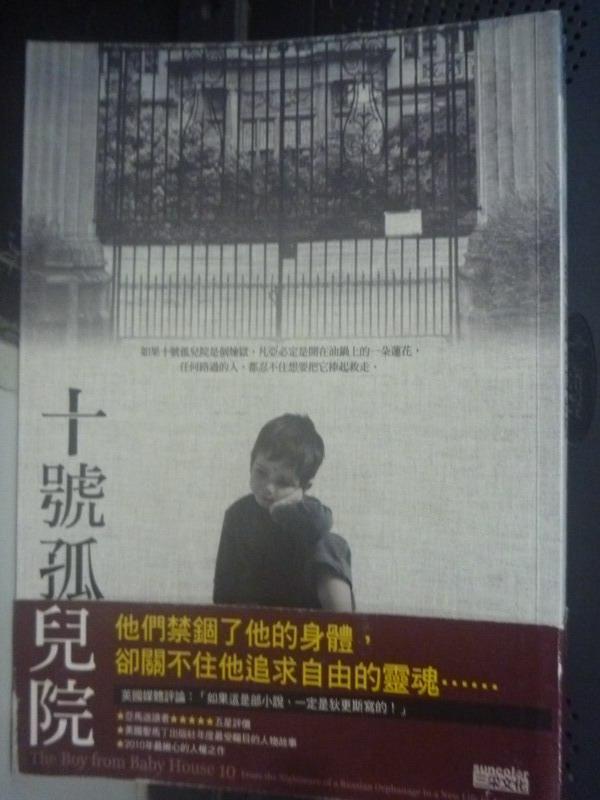 【書寶二手書T9/翻譯小說_JQB】十號孤兒院_林淑娟, 亞倫‧菲爾