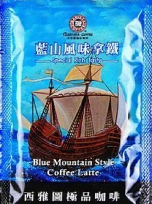 西雅圖藍山風味拿鐵咖啡21gx10包(袋裝)