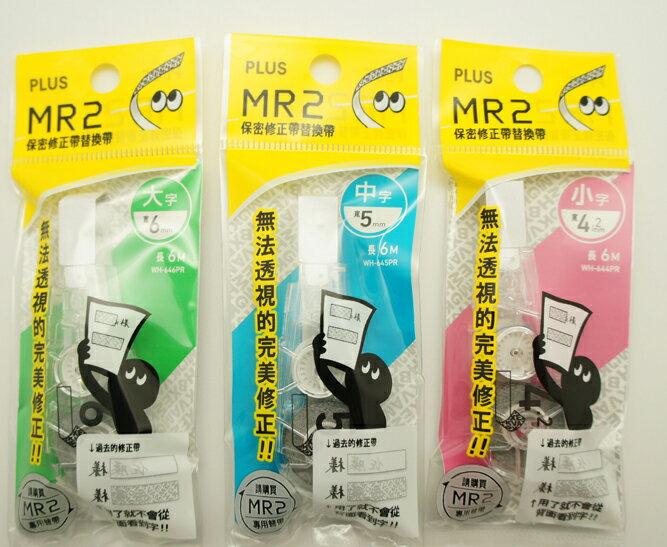 PLUS MR2保密修正帶替帶