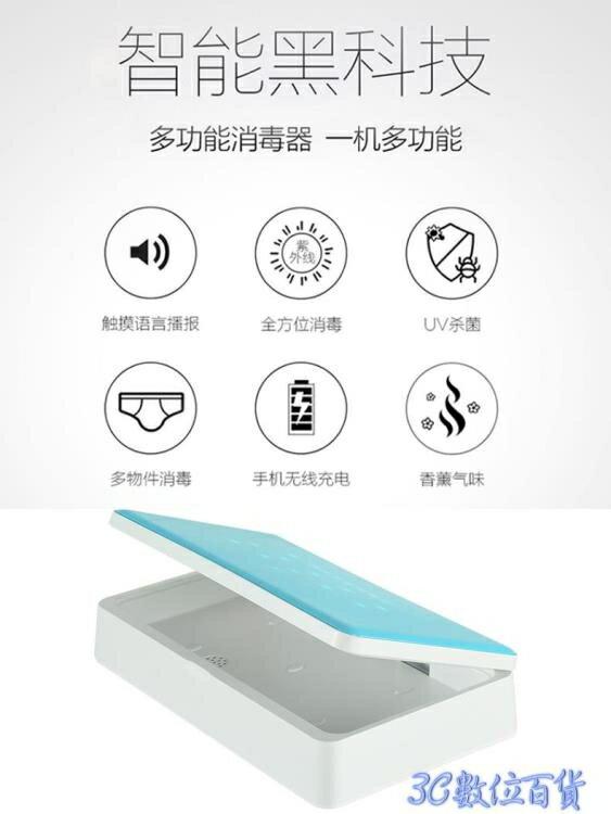 紫外線消毒器口罩家用小型箱臭氧發生器消毒機內衣內褲手機消毒盒 MKS快速出貨