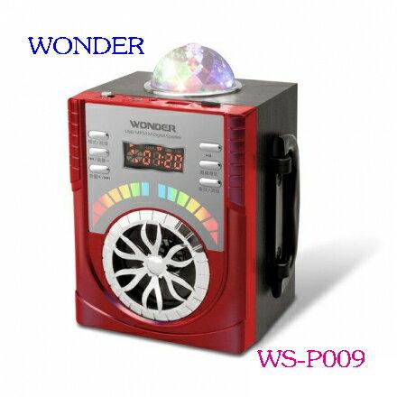 WONDER 旺德 USB/MP3/FM 舞台炫光隨身音響 WS-P009(紅色、藍色) ◆可播放MP3音樂及FM收音機 ◆具USB裝置插孔及TF記憶卡插孔