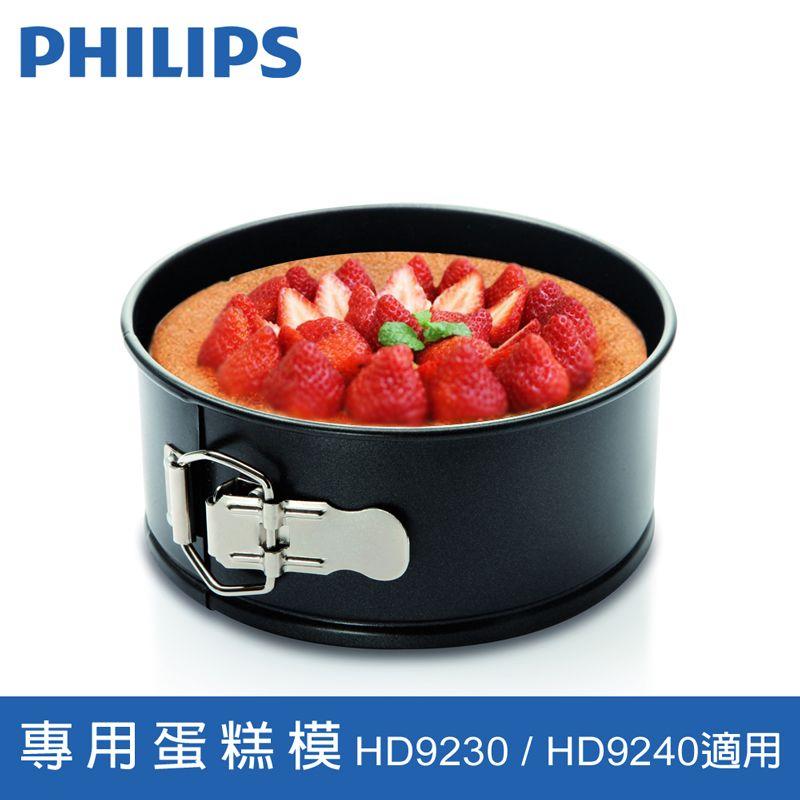 點數5倍送★【飛利浦 PHILIPS 】健康氣炸鍋HD9240專用蛋糕模(CL10865)