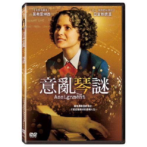 意亂琴謎DVD