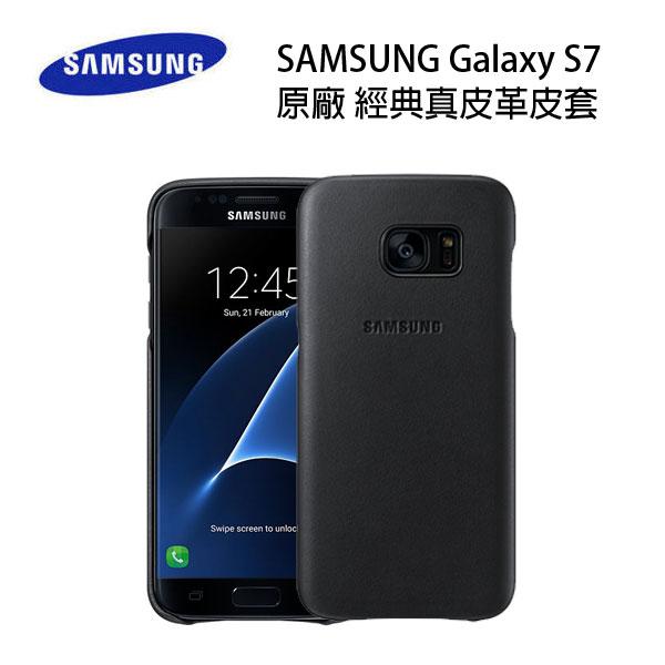 SAMSUNG Galaxy S7 原廠經典真皮革皮套 真皮保護殼 手機保護套