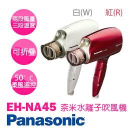Panasonic 國際牌 奈米水離子吹風機 EH-NA45※全新原廠公司貨