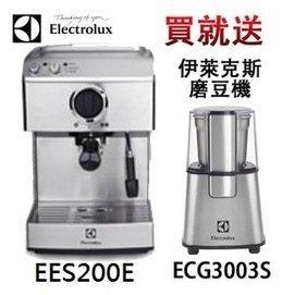 【送ECG3003S磨豆機+咖啡豆一包】Electrolux伊萊克斯 義式咖啡機EES-200E/EES200E
