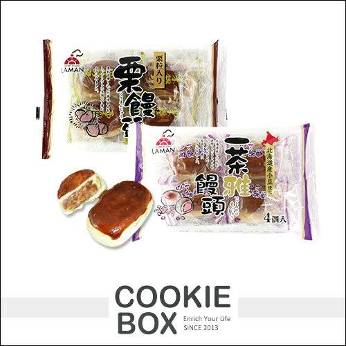 日本 LAMAN 饅頭 4入 栗子 一茶雅 北海道 小豆 栗饅頭 紅豆餡 紅豆栗子 零食 下午茶 *餅乾盒子*