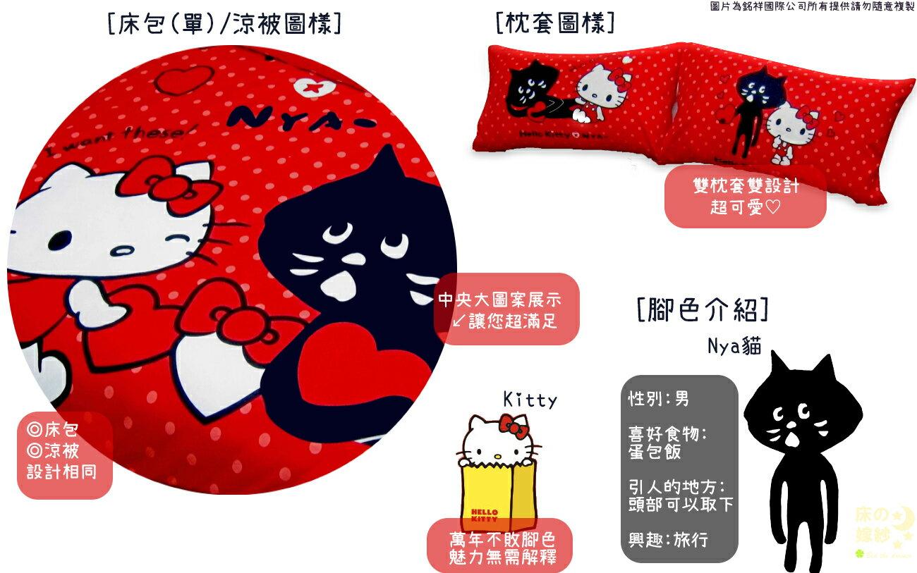 """[獨家]🐈日本授權""""KITTY""""系列雙人床包組  / 涼被[ Nya貓聯名款 ]現在買床包組就送$360聯名款抱枕一顆 1"""