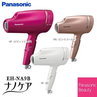 狂歡領券4249元!2019 最新!日本Panasonic  /  EH-NA9B (附透明吹嘴)  /  奈米水離子 吹風機。共3色-日本必買  / 日本樂天代購 ( 22460 ) 0