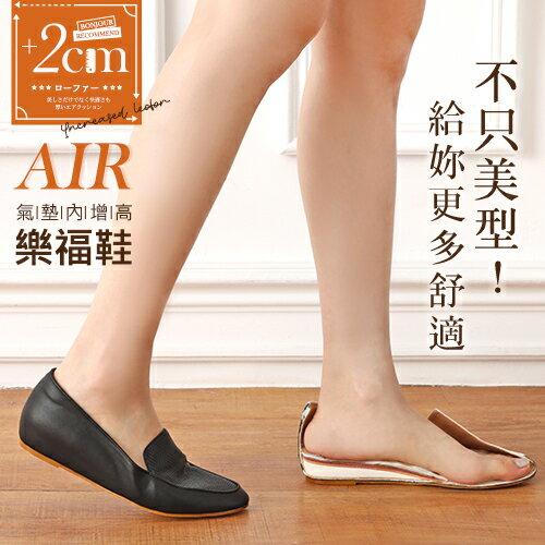 BONJOUR☆+2cm美型AIR氣墊內增高樂福鞋Loafer【ZB0344】5色 0