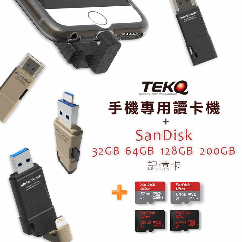 TEKQ Twister 蘋果認證 台灣製造 使用蘋果原廠接頭 iPhone 安卓 PC 三用 USB 讀卡機 隨身碟 聖誕交換禮物推薦