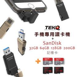 [Apple認證] 台灣製造 TEKQ uDrive Twister  iPhone lightning USB3.1三用讀卡機 隨身碟
