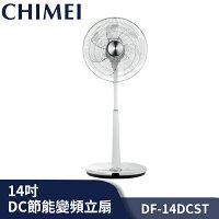 CHIMEI奇美 電風扇推薦到【防疫通風就靠我】CHIMEI奇美 14吋微電腦ECO溫控DC節能風扇(DF-14DCST)就在怡和行推薦CHIMEI奇美 電風扇