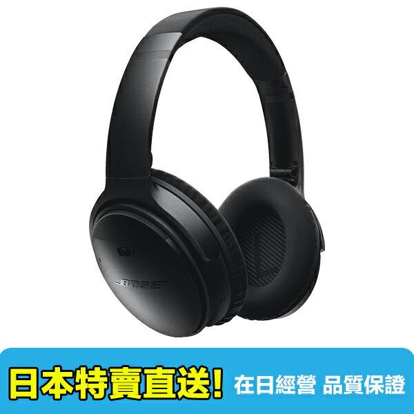 【海洋傳奇】【預購】【日本直送免運】日本 Bose QuietComfort 35 ~QC35 黑色 耳機 Bose音響技術