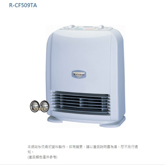 【SANLUX 台灣三洋】陶瓷電暖器 R-CF509TA / R-CF509T