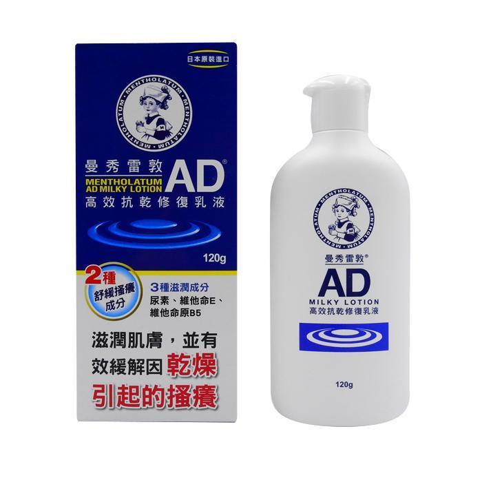 曼秀雷敦AD高效抗乾修復乳液120ml【德芳保健藥妝】