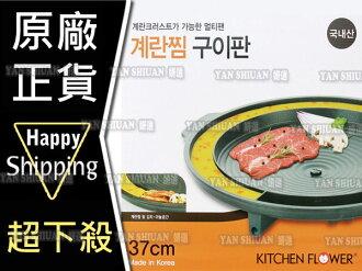 【姍伶】韓國 Kitchen Flower 蒸蛋排油不沾烤肉盤 圓形烘蛋烤盤 37cm 韓式烤肉首選 燒肉 壽喜燒